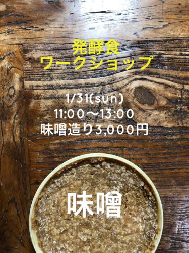 1月31日味噌造り発酵食ワークショップのご案内